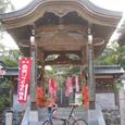 第47番札所 八坂寺(やさかじ)