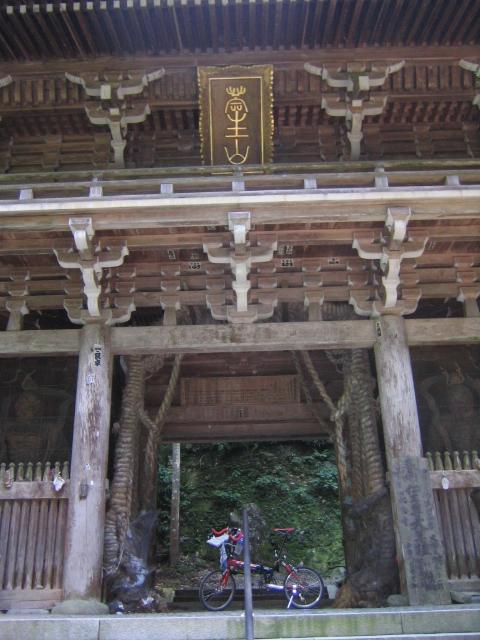 第44番札所 大宝寺(たいほうじ)
