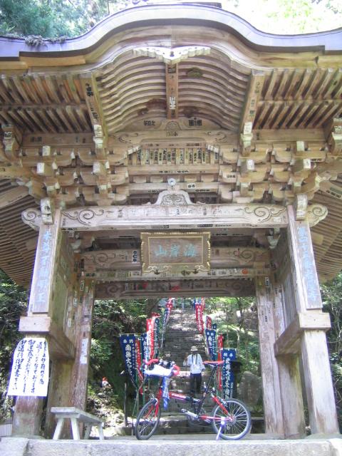 第45番札所 岩屋寺(いわやじ)