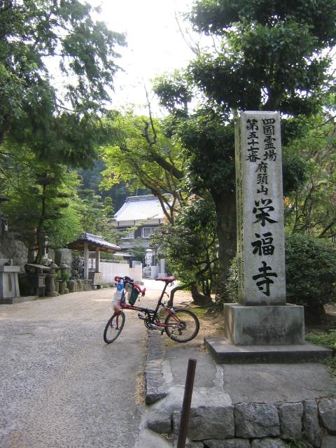 第57番札所 栄福寺(えいふくじ)