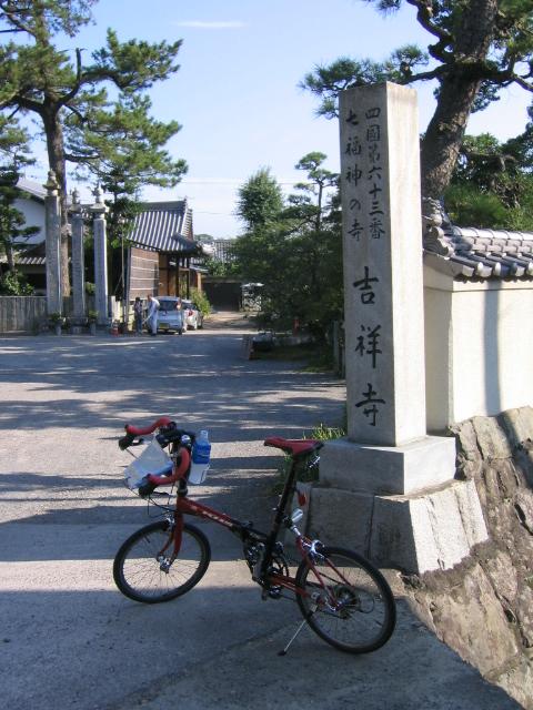 第63番札所  吉祥寺(きちじょうじ)