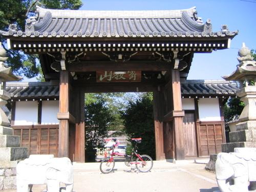第64番札所 前神寺(まえがみじ)