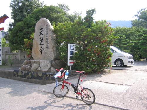 第79番札所 天皇寺(てんのうじ)