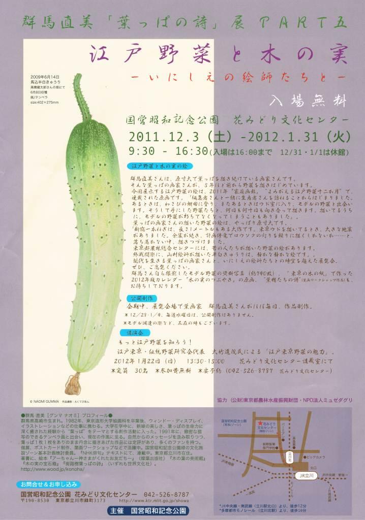Eg20111205_00000_2