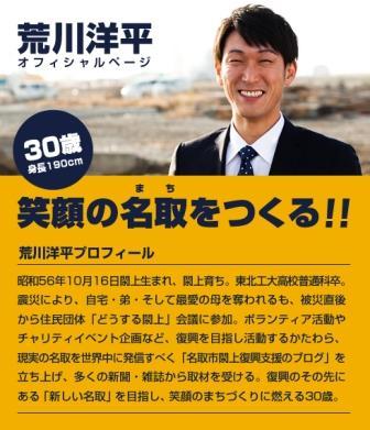 Arakawa_3